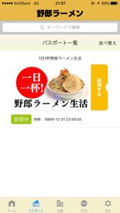 野郎ラーメンアプリ