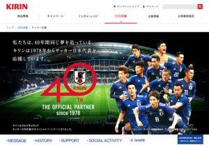 キリン サッカー応援サイト
